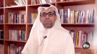 رواق: مقدمة في علم التسويق - د. عبيد العبدلي - برومو