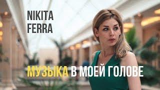 NIKITA FERRA - Музыка в моей голове  (Премьера клипа, 2018)