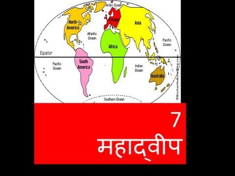 7 Continents- fun facts ( महाद्वीप ) - In Hindi -Educational video for children
