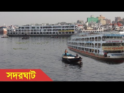 Sadarghat Launch Terminal - Shodorghatt Boat Terminal Dhaka, Bangladesh