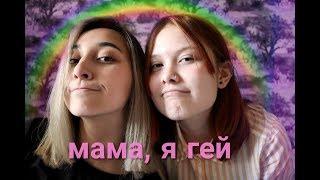 Download МАМА Я ГЕЙ - ВАЛЕНТИН СТРЫКАЛО (cover by лума feat рыжая бестия) Mp3 and Videos
