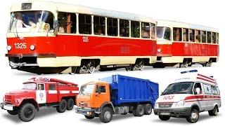 Мультик про машинки. Городской транспорт и спецтехника для детей: Скорая, Пожарная, Полицейская