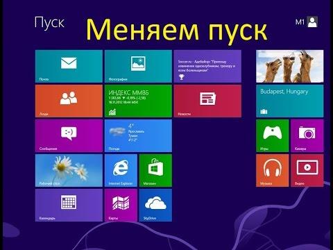Как изменить меню пуск на Windows 8\\Windows 8.1