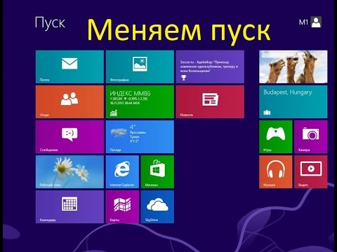 Как изменить меню пуск на Windows 8\Windows 8.1