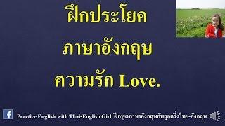 ประโยคภาษาอังกฤษ ความรัก
