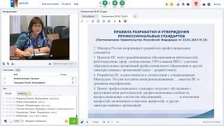 видео О применении профессиональных стандартов