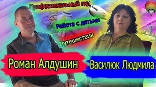 Роман Алдушин главный путешественник ютуба в Черногории Черногория Путешествие Переезд