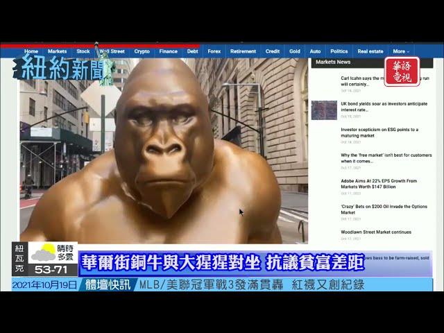 斯靜格:WFH將使市府每年損失11.1億銷售稅收入|華爾街銅牛與大猩猩對坐|紐約新聞 10/19/21