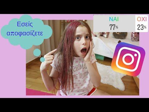 To Instagram ελέγχει την μέρα μου
