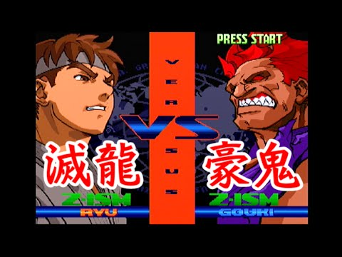 [2/2] Evil-Ryu(殺意リュウ) Playthrough - STREET FIGHTER ZERO3 [GV-VCBOX,GV-SDREC]