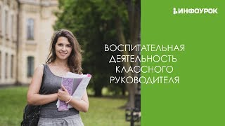 Воспитательная деятельность классного руководителя | Видеолекции | Инфоурок