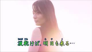 「のぞみ花」カラオケ・オリジナル歌手・原田悠里