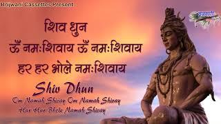 महा शिवरात्रि स्पेशल | शिव मंत्र धुन चालीसा आरती | Maha Shivratri Special