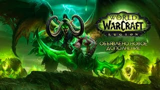 World of Warcraft: Legion – обзор новинок (RU)