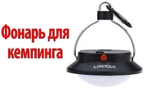 Фонарь для кемпинга / ОБЗОР / ТЕСТ ФОНАРЯ / цена качество