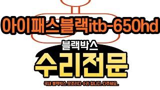 경남창원마산진해 [신차상사] 블랙박스 수리전문아이패스블…