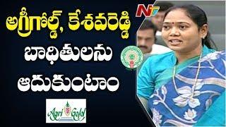 అగ్రిగోల్డ్, కేశవరెడ్డి బాధితులను ఆదుకుంటాం:-Home Minister Sucharitha In Assembly | NTV