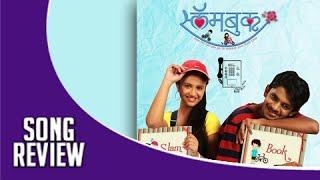 Slambook | Song Review | Dilip Prabhavalkar | Ritika Shrotri | Shantanu | Marathi Movie