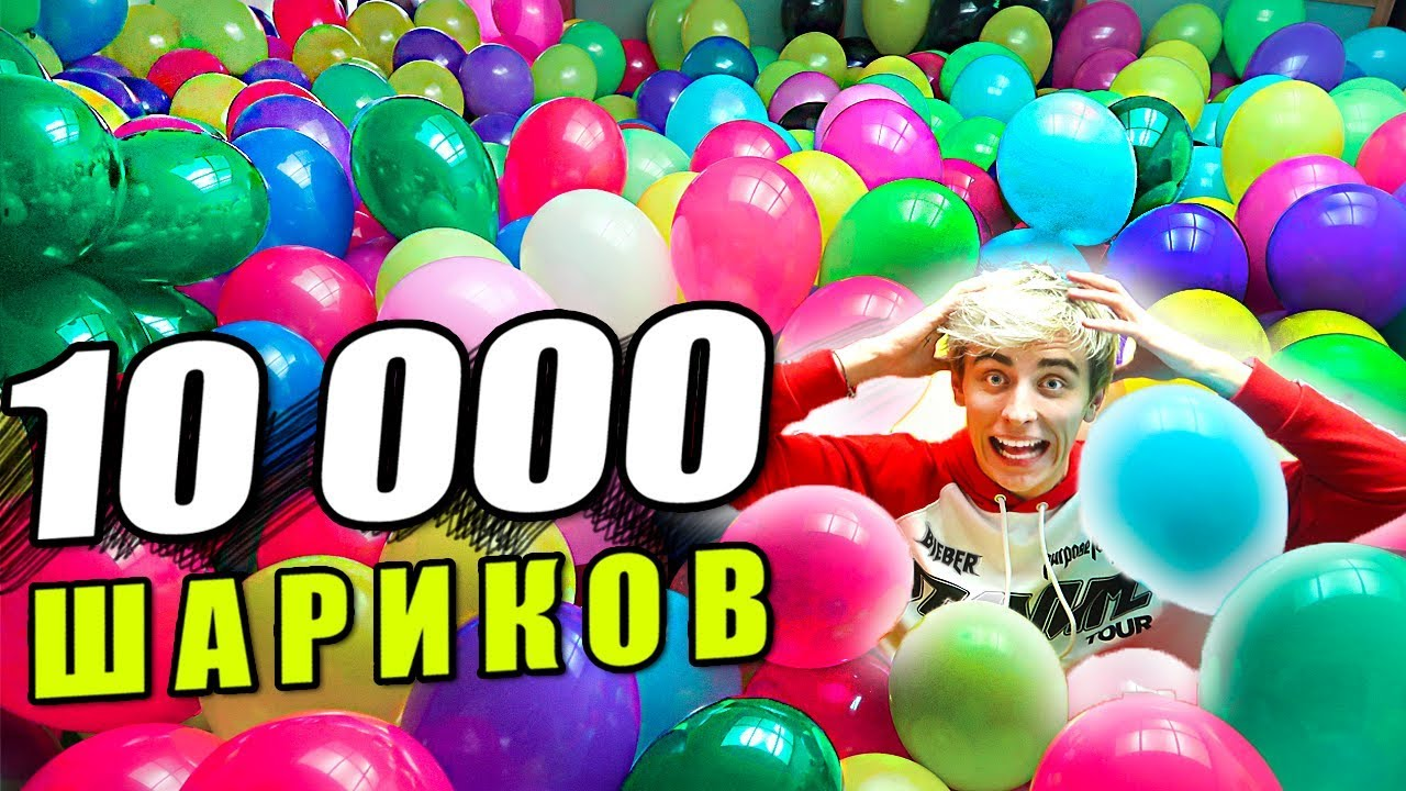 10000 ШАРИКОВ ДОМА !