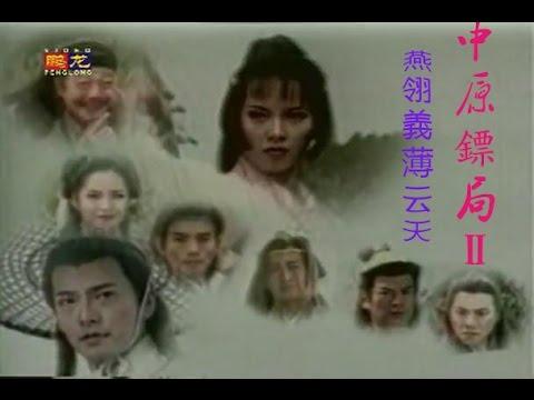 Nhạc phim Trung Nguyên Kiếm Khách phần 2