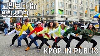 [KPOP IN PUBLIC - 고민보다 GO DANCE COVER] -- BTS -- 방탄소년단 [Vancouver 벤쿠버]