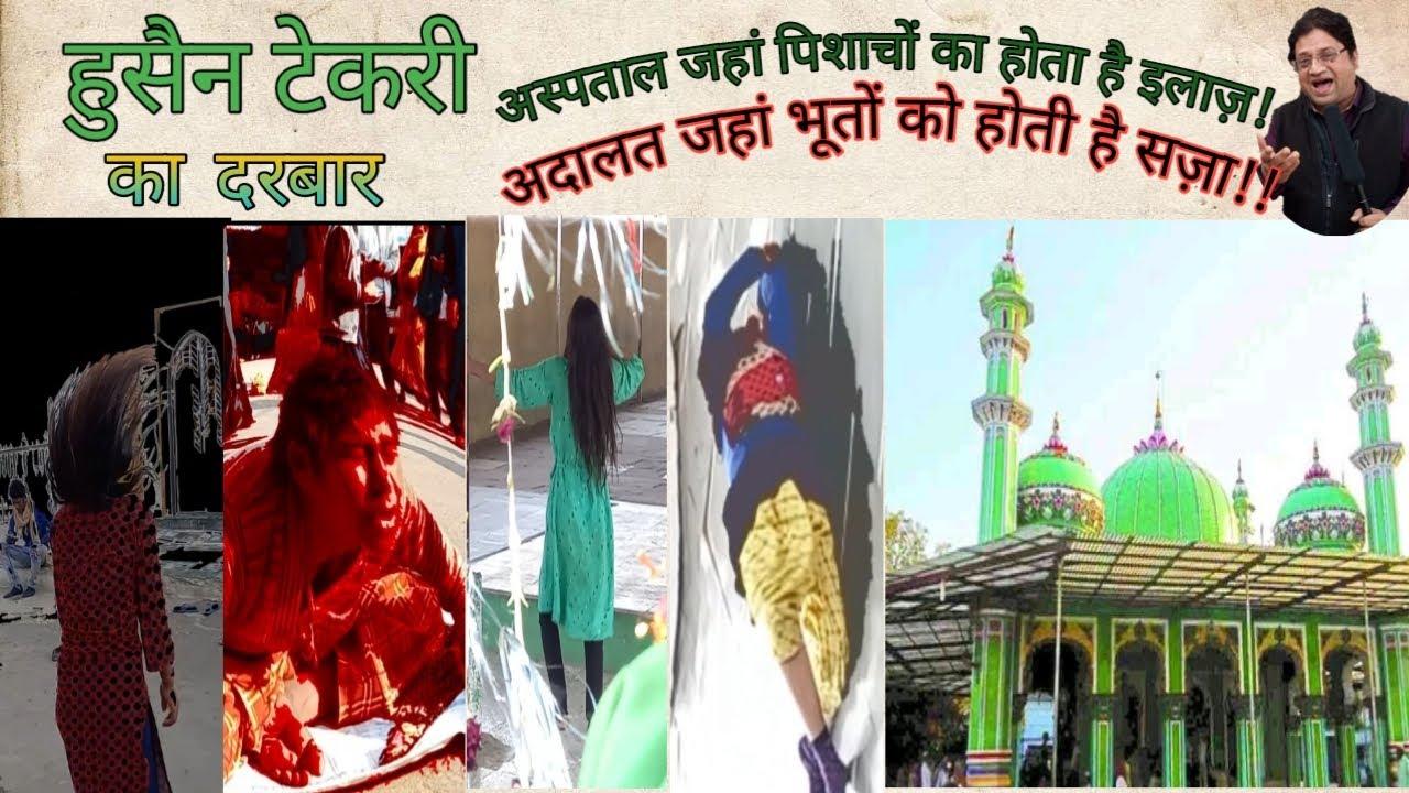 Download Hussain tekri    हुसैन टेकरी    वो सब जो आपको जानना जरुरी है    किसकी होती है पेशी  यहाँ  ?