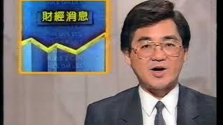 TVB 電視 財經消息