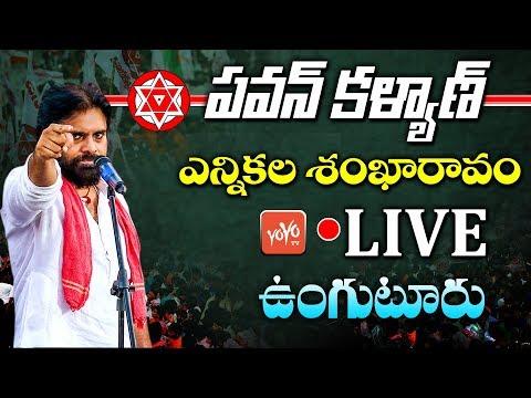 Pawan Kalyan LIVE | Janasena Party Election Sankharavam - Bhimavaram LIVE | YOYO TV Channel