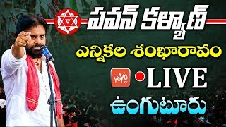 Pawan Kalyan LIVE | Janasena Party Election Sankharavam - Unguturu LIVE | YOYO TV Channel