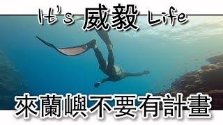It's威毅Life | 來蘭嶼不要有計畫 | 獨立礁 自由潛水 | 蘭嶼 | Orchid Island | 第二季 | 21:9 | Ep.9