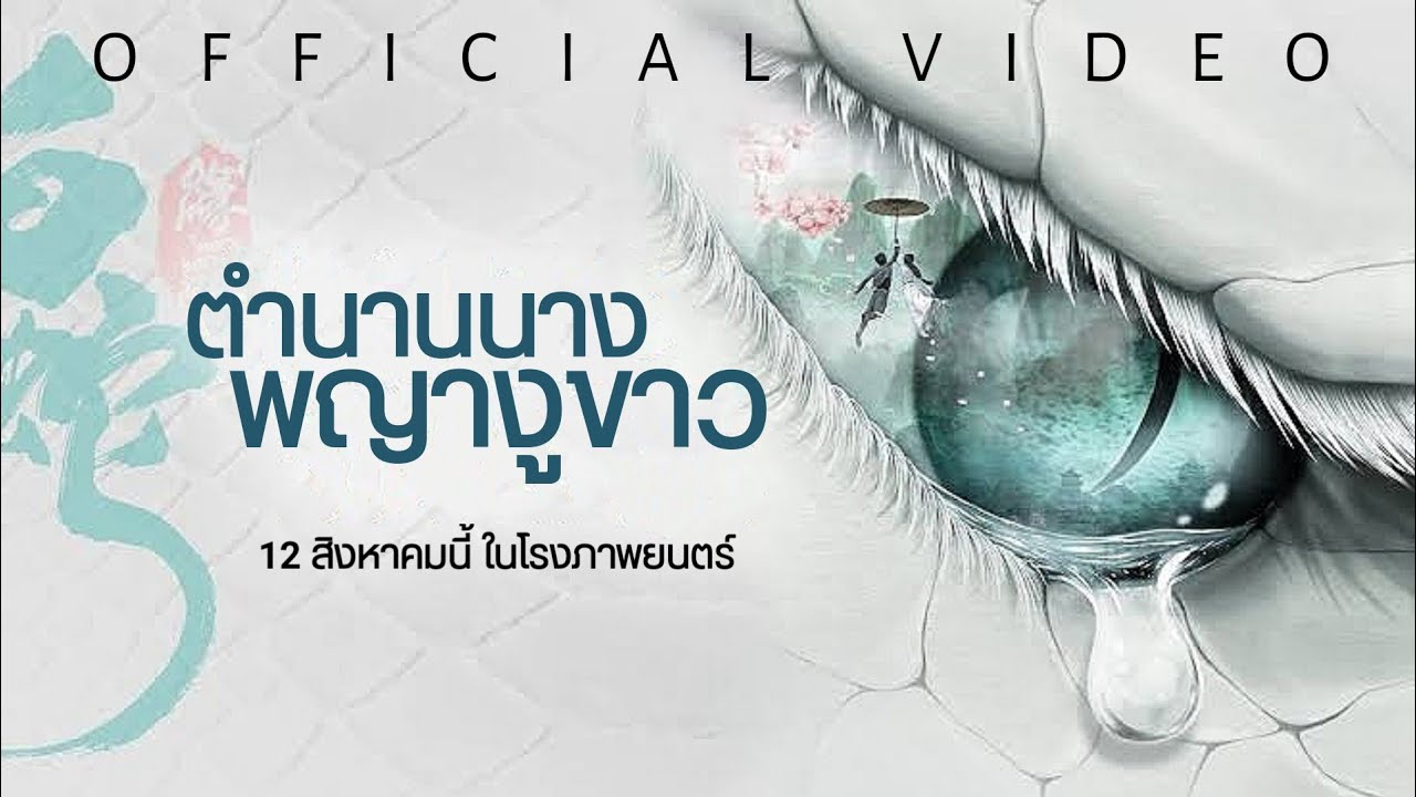 White Snake ตำนาน นางพญางูขาว - Official Video
