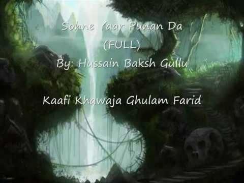Sone Yaar - Ghazal by Hussain Baksh Gullu