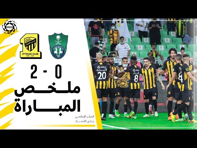 ملخص مباراة الاتحاد 2 × 0 الاهلي دوري كأس الأمير محمد بن سلمان الجولة 7 تعليق فهد العتيبي