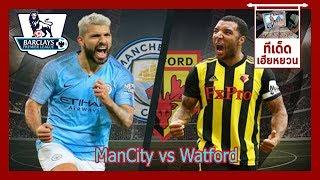 วิเคราะห์ฟุตบอล  พรีเมียร์ลีก อังกฤษ :  แมนเชสเตอร์ ซิตี้ vs วัตฟอร์ด  (21.00 น.)