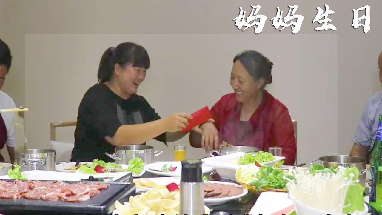 【陕北霞姐】妈妈生日,全家进城吃火锅,您陪我们长大,我们陪您变老!