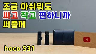 hoco S31 무선마이크 리뷰 - lark 150, …