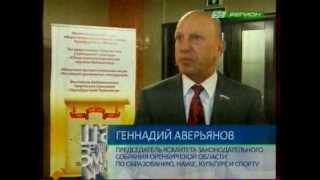 Г.М.Аверьянов на фестивале ''Оренбургский Ломоносов''