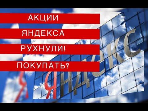 Акции Яндекса рухнули! прогноз
