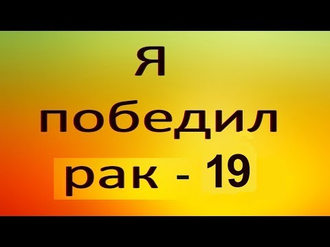 КУРКУМА против рака. Видео №19