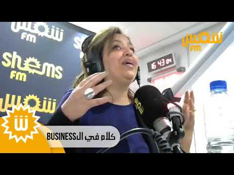 Mikyes 2018 Santé de la PME Emission Klem Fil Business Shams FM