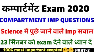 CBSE COMPARTMENT EXAM 2020|CBSE SCIENCE IMPORTANT QUESTION PATTERN|CBSE EXAM LATEST UPDATES