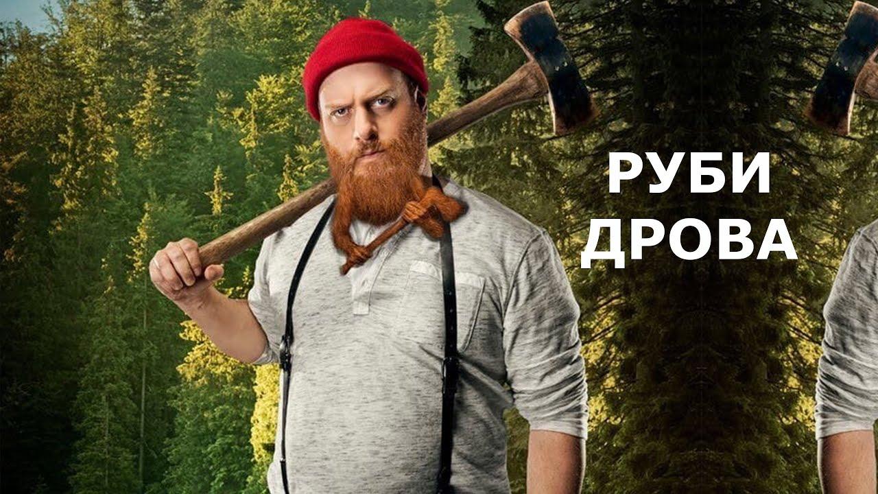 До поры остры топоры / Скороговорки от диктора