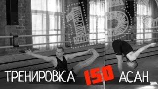 Хатха йога. Тренировка 150 асан