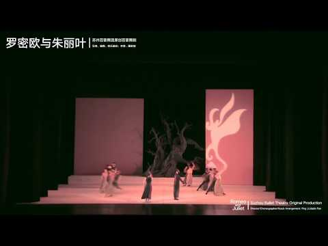 【Suzhou Ballet Theatre】Romeo and Juliet
