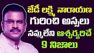 9 Life Facts Of CBI EX JD Lakshmi Narayana... You Have To Know | Taja30