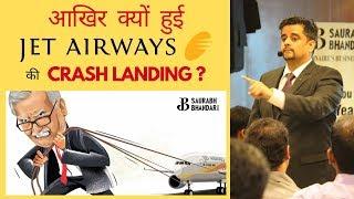 Business Failure Stories | Jet Airways Case Study | Saurabh Bhandari