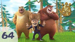 《熊出没》Boonie Bears | #64 光头强的盔甲【高清版】 MP3