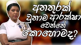 අනතුරක් වුනාම ආරක්ෂා වෙන්නේ කොහොමද?   Piyum Vila   30 - 04 - 2019   Siyatha TV Thumbnail