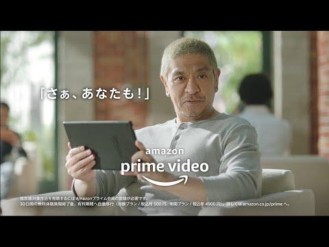 きゃりーぱみゅぱみゅ アマゾンプライムビデオ CM スチル画像。CM動画を再生できます。
