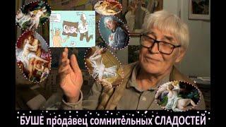 БУШЕ якобы продавец СЛАДОСТЕЙ * Muzeum Rondizm TV